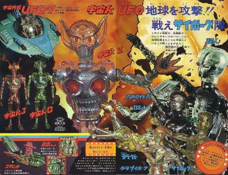 OG Takara Invaders Advertisement