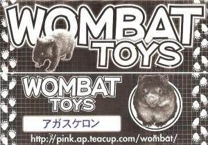 I want a pet Wombat.