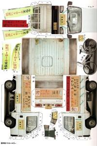 Truck-Fotomo papercraft
