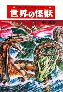Sekai no Kaiju