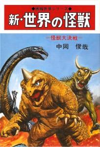 Shin Sekai no Kaiju