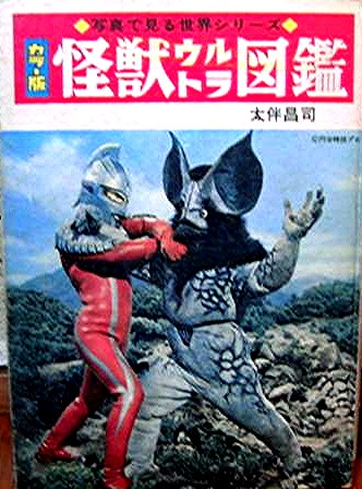 Ultra Kaiju Picture Book 1968